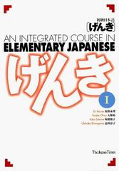 Integrated Course in Elem 1st Edition 9784789009638 4789009637