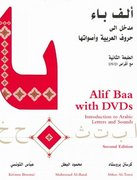 Alif Baa with DVDs 2nd edition 9781589011021 1589011023