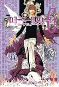 Death Note, Vol. 6 1st edition 9781421506272 1421506270