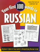 Your First 100 Words in Russian 1st edition 9780844223988 0844223980