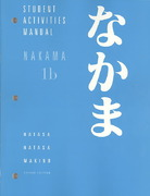 Student Activities Manual for Hatasa/Hatasa/Makino's Nakama 1B: Introductory Japanese: Communication, Culture, Context 2nd edition 9780547208633 0547208634