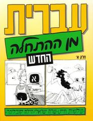 Hebrew from Scratch, Part 1 1st Edition 9789653501126 9653501127