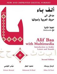 Alif Baa with Multimedia 2nd edition 9781589015067 1589015061