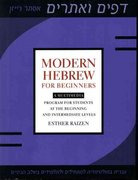 Modern Hebrew for Beginners 1st Edition 9780292771048 0292771045
