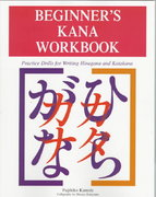 Beginner's Kana Workbook 1st edition 9780844283739 0844283738