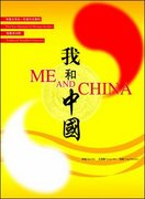 Me and China 1st edition 9780073385785 0073385786