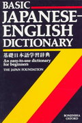 Basic Japanese-English Dictionary 1st Edition 9780198643289 0198643284
