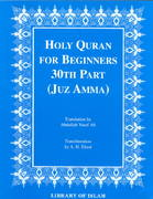 Holy Quran for Beginners 8th edition 9780934905077 093490507X