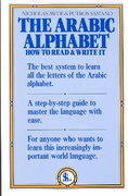 The Arabic Alphabet How to Read and Write It 1st Edition 9780818404306 0818404302