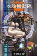 Ghost in the Shell II: Man Machine Interface 0 9781593072049 159307204X