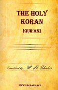 The Holy Koran Qur'an 1st Edition 9781615341283 1615341285