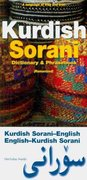 Kurdish -English/English-Kurdish Sorani Dictionary and Phrasebook 0 9780781812450 0781812453