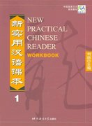 New Practical Chinese Reader 1st Edition 9787561910429 7561910428