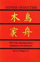 Chinese Characters 2nd edition 9780486213217 0486213218