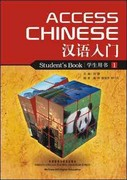 Access Chinese, Book 1 1st Edition 9780073371887 0073371882