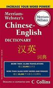 Merriam-Webster's Chinese-English Dictionary 1st Edition 9780877798590 0877798591