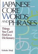 Japanese Core Words and Phrases 2nd edition 9784770027740 4770027745