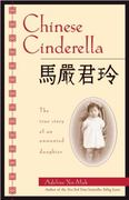 Chinese Cinderella 1st Edition 9780385740074 0385740077