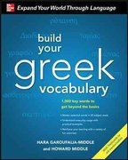 Build Your Greek Vocabulary with Audio CD 1st edition 9780071742993 0071742999
