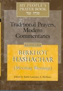 My People's Prayer Book - Birkhot Hashachar (Morning Blessings) 0 9781879045835 1879045834