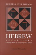 Building Your Biblical Hebrew Vocabulary 2nd edition 9781589830035 1589830032