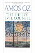 The Hill of Evil Counsel 0 9780156402750 0156402750