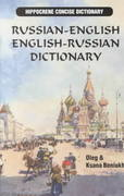Russian-English - English-Russian Concise Dictionary 0 9780781801324 078180132X