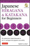 Japanese Hiragana & Katakana for Beginners 1st Edition 9784805311448 4805311444