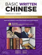 Basic Written Chinese 1st Edition 9780804840163 0804840164