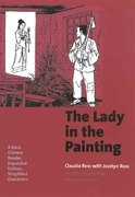 The Lady in the Painting 0 9780300125160 030012516X