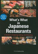 What's What in Japanese Restaurants 3rd edition 9784770031440 4770031440