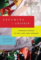Dreaming in Chinese 1st Edition 9780802779144 080277914X