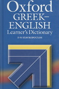 Oxford Greek-English Learner's Dictionary 2nd edition 9780194325684 0194325687