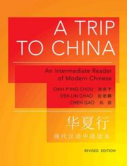 A Trip to China 2nd Edition 9780691153094 0691153094