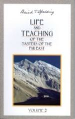 Life and Teaching of the Masters of the Far East 0 9780875163642 0875163645