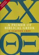 A Primer of Biblical Greek 1st Edition 9780802867339 0802867332