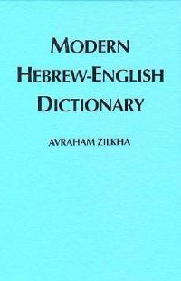 Modern Hebrew-English Dictionary 0 9780300046489 0300046480