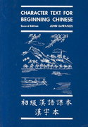 Character Text for Beginning Chinese 2nd Edition 9780300020595 0300020597