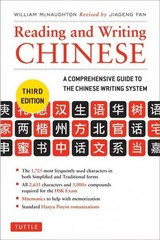 Reading and Writing Chinese 3rd Edition 9780804842990 080484299X
