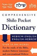 Comprehensive Shilo Pocket Dictionary 0 9780883280126 0883280124