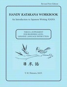 Handy Katakana Workbook 6th Edition 9780536329585 0536329583