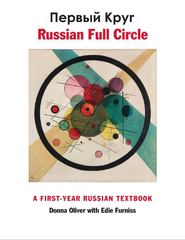 Russian Full Circle 1st Edition 9780300182835 030018283X