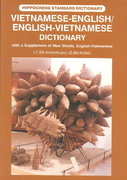 Vietnamese-English - English-Vietnamese Standard Dictionary 2nd edition 9780870529245 0870529242
