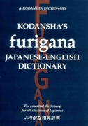 Kodansha's Furigana Japanese-English Dictionary 2nd Edition 9781568364223 1568364229