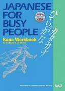 Japanese for Busy People Kana Workbook 3rd Edition 9781568364018 1568364016