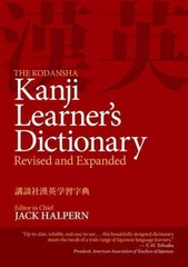 The Kodansha Kanji Learner's Dictionary 2nd Edition 9781568364070 1568364075