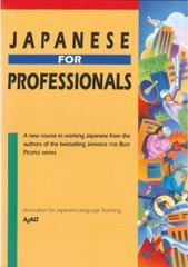 Japanese for Professionals 1st Edition 9781568364605 1568364601