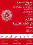 Answer Key to Al-Kitaab Fii Ta'allum Al-'Arabiyya 2nd edition 9781589010376 158901037X
