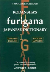 Kodansha's Furigana Japanese Dictionary 2nd Edition 9781568364575 1568364571