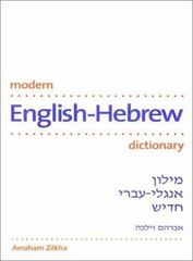 Modern English-Hebrew Dictionary 0 9780300090055 0300090056